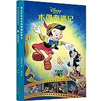 迪士尼经典电影漫画故事书 木偶奇遇记