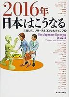 2016年 日本はこうなる