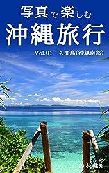 写真で楽しむ沖縄旅行 Kindle版 鈴木健介