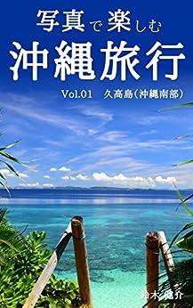 [鈴木健介]の写真で楽しむ沖縄旅行 Vol.01 久高島(沖縄南部)