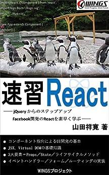 [山田祥寛]の速習 React 速習シリーズ