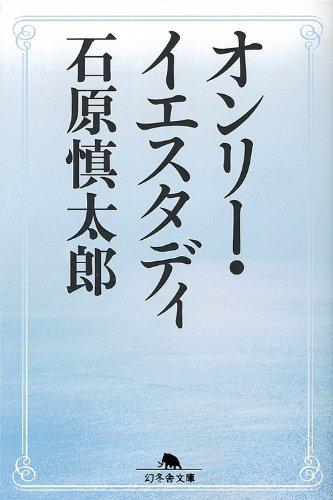 オンリー・イエスタディ (幻冬舎文庫)