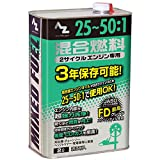 AZ(エーゼット) 25:1 混合燃料 (緑) [混合油/混合ガソリン/ガソリンミックス/ミックスガソリン] (2L)