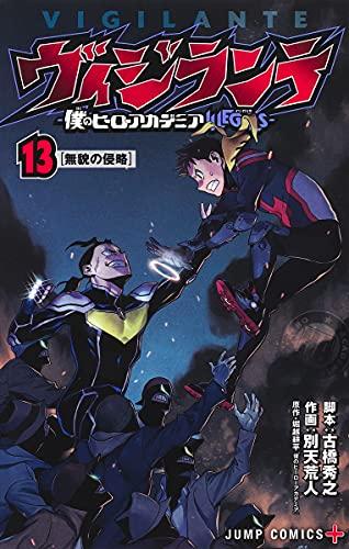 ヴィジランテ 13 ―僕のヒーローアカデミアILLEGALS― (ジャンプコミックス)