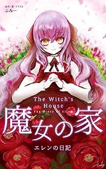 [ふみー]の魔女の家 エレンの日記【電子書籍版 特典付き】