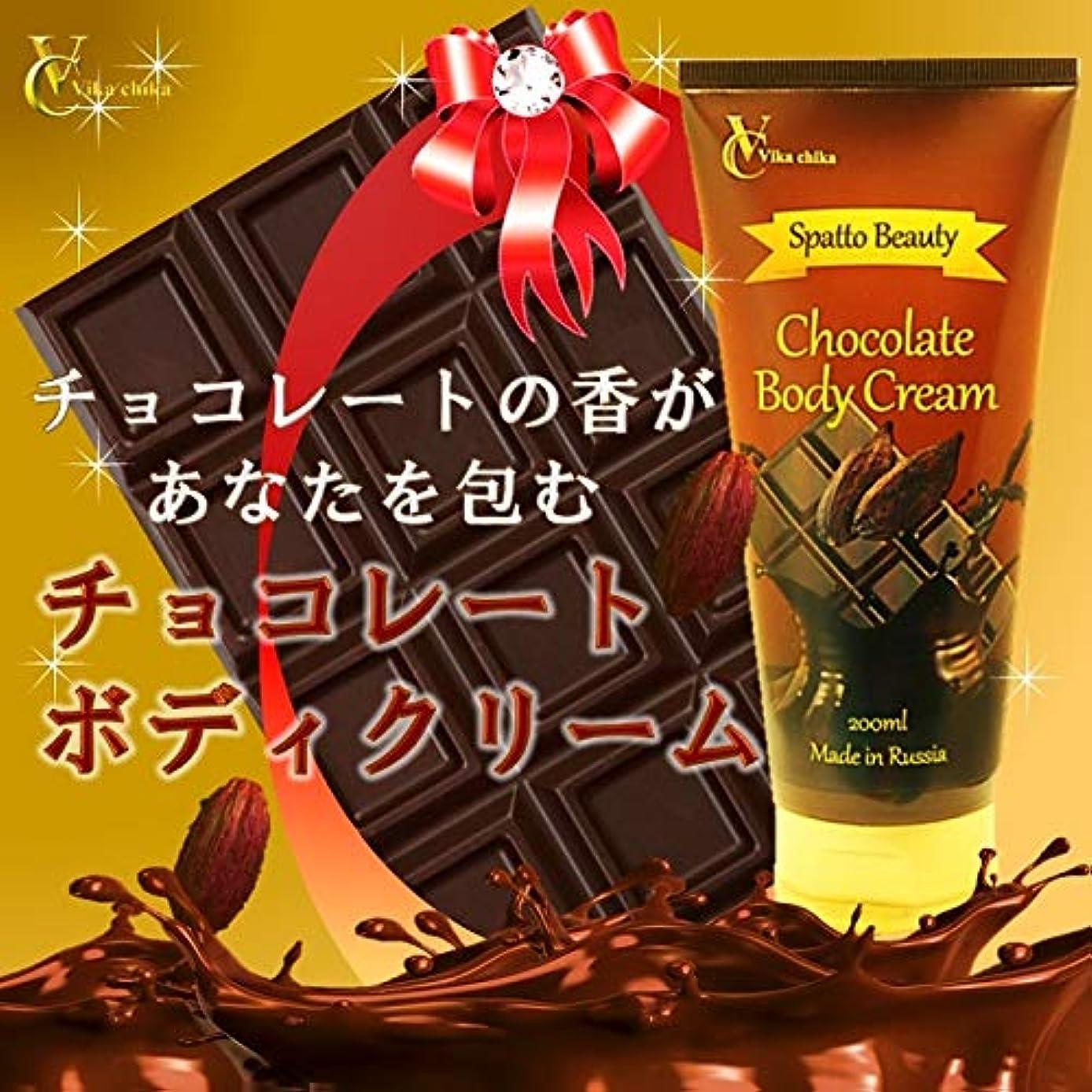 キリスト教浴室セーブビッカチカ スパッと ビューティ チョコレートボディクリーム 200ml