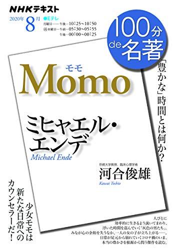 ミヒャエル・エンデ『モモ』 2020年8月 (NHK100分de名著)