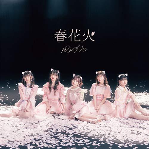 【Amazon.co.jp限定】春花火(CD+Blu-ray)(メガジャケ付き)