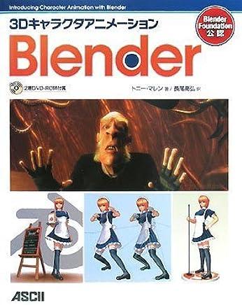 3Dキャラクタアニメーション Blender(DVD付): 9784756151285