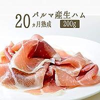 東京468食材 生ハム パルマ産 プロシュート スライス prosciutto<イタリア産>【200g】【冷蔵品】【20カ月熟成】