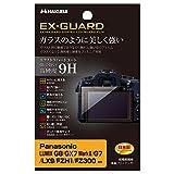デジタルカメラ液晶保護フィルム EX-GUARD Panasonic LUMIX G8/G7/GX7 MarkII/LX9/FZH1/FZ300専用 EXGF-PAG8
