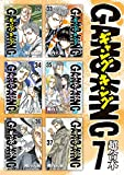 ギャングキング 超合本版(7) (イブニングコミックス)