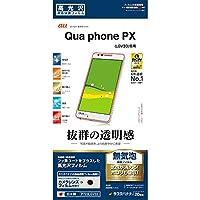 ラスタバナナ 高光沢フィルム パーフェクトガードナー Qua phone PX(LGV33)用 P723LGV33
