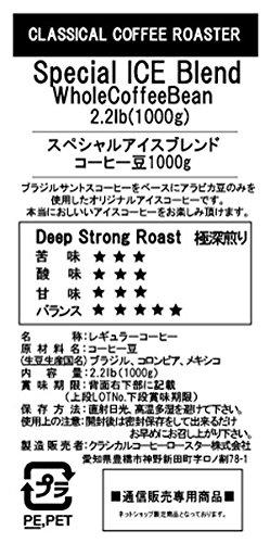 CLASSICALCOFFEEROASTER(クラシカルコーヒーロースター)『スペシャルアイスブレンド1kg』
