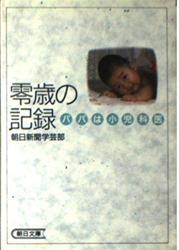 零歳の記録―パパは小児科医 (朝日文庫)