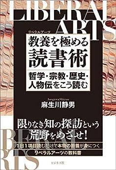 [麻生川静男]の教養を極める読書術