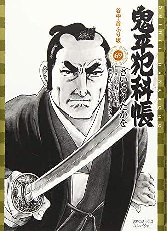 鬼平犯科帳 69 谷中・首ふり坂 (SPコミックスコンパクト)
