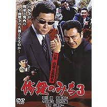 修羅のみち3 広島四国全面戦争 [DVD]