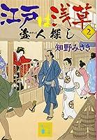 江戸は浅草2 盗人探し (講談社文庫)
