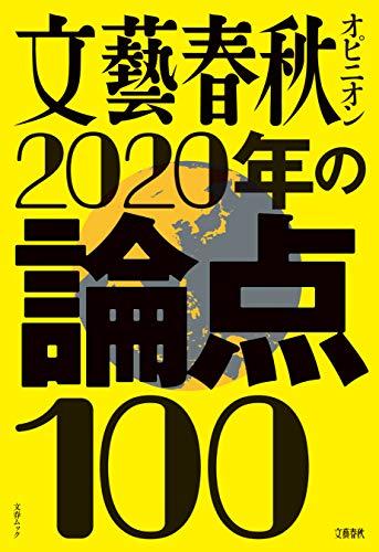 [文藝春秋]の文藝春秋オピニオン 2020年の論点100 (文春e-book)