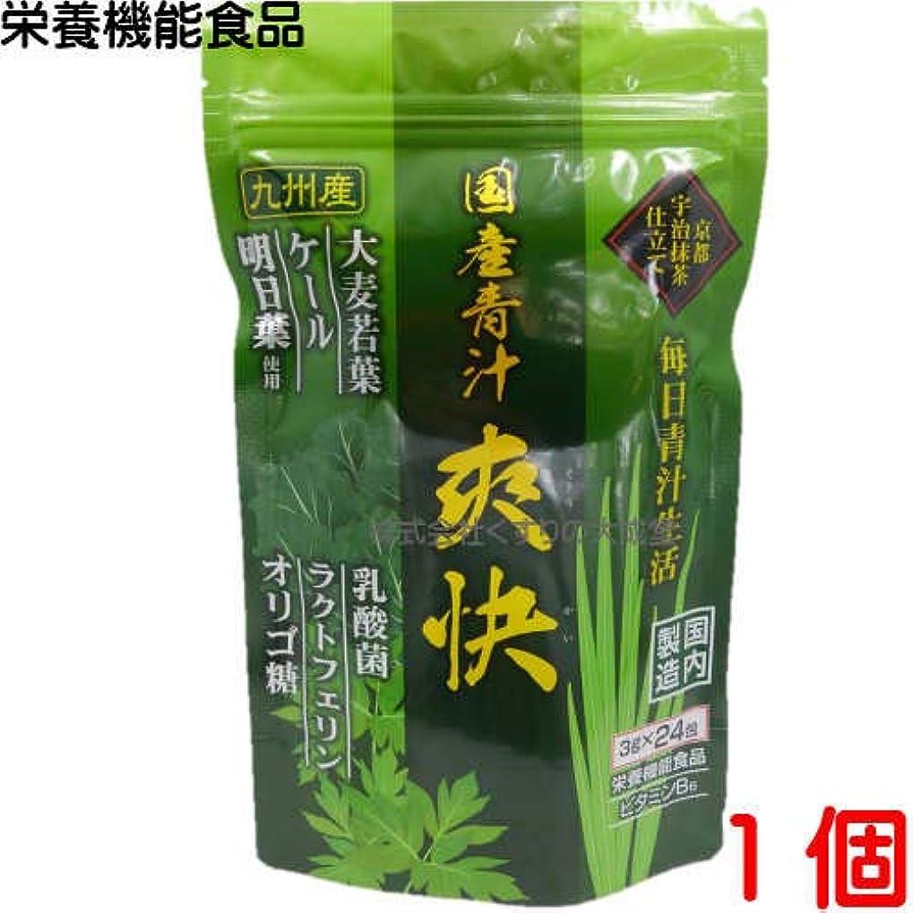 浴室石の可塑性国産青汁 爽快 24包 1個