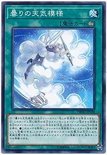 遊戯王/第10期/DBSW-JP038 曇りの天気模様