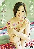 池田裕子 成熟未満[DVD]