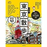 歩く地図 東京散歩 2021 (SEIBIDO MOOK)