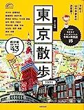 歩く地図 東京散歩