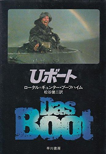 Uボート (1977年) (Hayakawa novels)