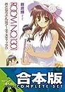 【合本版】ROOM NO.1301+しょーとすとーりーず 全15巻 (富士見ファンタジア文庫)