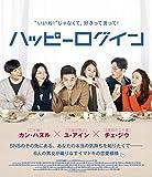 ハッピーログイン [Blu-ray] image
