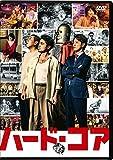 ハード・コア [DVD]