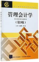 管理会计学(第3版现代经济与管理类规划教材)