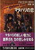 ヤング・インディ・ジョーンズ〈3〉マタハリの恋 (文春文庫)
