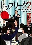 トップリーグ(2)アフターアワーズ (ハルキ文庫)