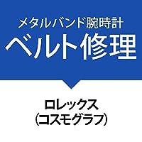 金属ベルト修理サービス腕時計[ロレックス(コスモグラフ)]ROLEX(Cosmograph)