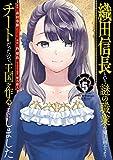 織田信長という謎の職業が魔法剣士よりチートだったので、王国を作ることにしました(5) (ガンガンコミックス UP!)
