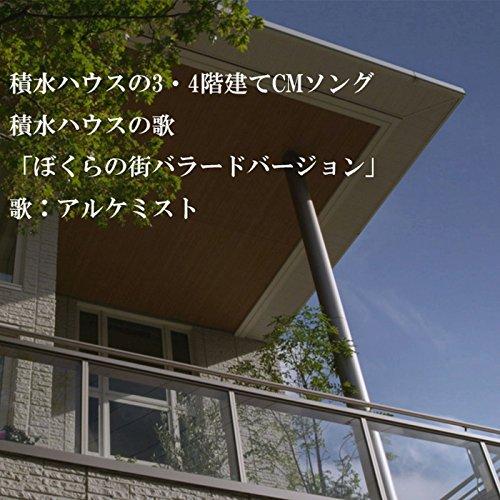 積水ハウスの3・4階建てCMソング 積水ハウスの歌「ぼくらの街バラードバージョン」