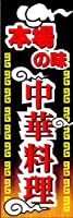 のぼり旗 本場 中華料理 中国料理 Chinese food