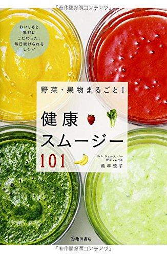 池田書店『野菜・果物まるごと!健康スムージー101』