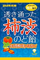 UHA味覚糖 透き通った柿渋のど飴 柿渋配合 71g×4袋