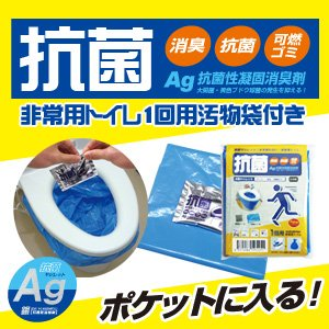 携帯トイレ 1回(袋付)【BR-931抗菌ヤシレット!Ag抗菌性凝固消臭剤 サッと固まる非常用トイレ1回分(汚物袋付き)ヤシ殻活性炭入り】