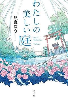 明るく前向きな気持ちになれる連作短編集〜凪良ゆう『わたしの美しい庭』