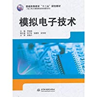 Analog electronic technology (general higher education teaching five-year plan) electric and electronic curriculum reform and innovation base series(Chinese Edition)
