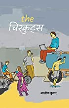 The Chirkuts (Hindi Edition)