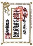 高島観象運勢暦〈平成20年〉