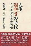 人生遅咲きの時代―ニッポン長寿者列伝 (コミュニティ・ブックス)