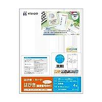 ヒサゴ はがき 郵便番号枠付 A4 4面 GB1099N 1冊(200シート) ×2セット