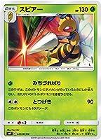ポケモンカードゲーム SM9 005/095 スピアー 草 (U アンコモン) 拡張パック タッグボルト